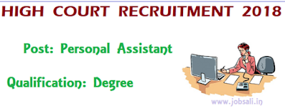 High+Court+of+Patna+Recruitment