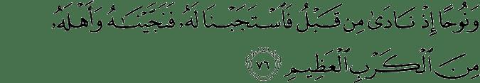 Surat Al Anbiya Ayat 76
