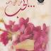 تحميل كتاب عن شيئ اسمه الحب ل أدهم شرقاوي