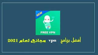 أفضل برنامج vpn مجاني لعام 2021