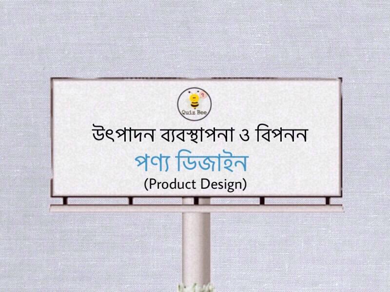 উৎপাদন ব্যবস্থাপনা ও বিপনন: পণ্য ডিজাইন (Product Design)