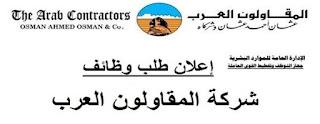 وظائف عثمان احمد عثمان 2020 وظائف المقاولون العرب