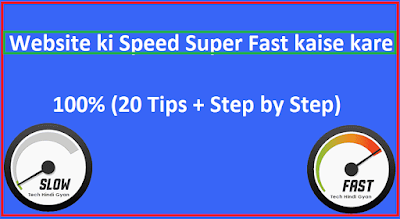 How To do the Website Super Speed 100% (20 Tips + Step by Step)