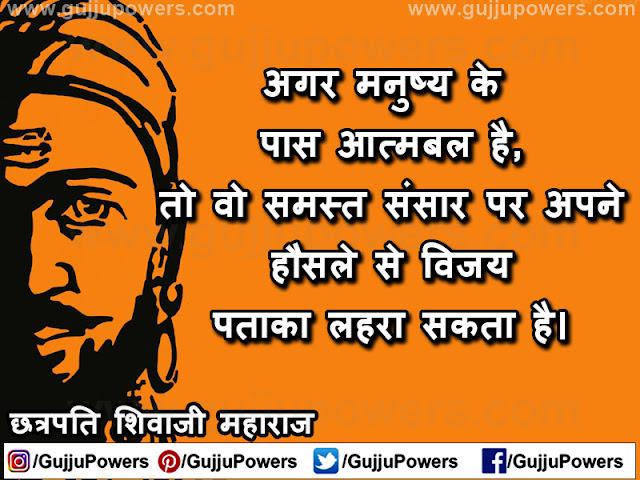 chhatrapati shivaji maharaj quotes