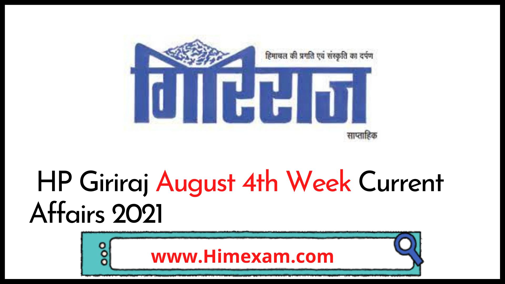 HP Giriraj August 4th Week Current Affairs 2021