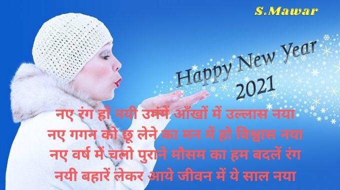 Happy New Year 2021 Shayari Images | New Year 2021 Shayari Images HD | Happy New Year 2021 Quotes in Hindi