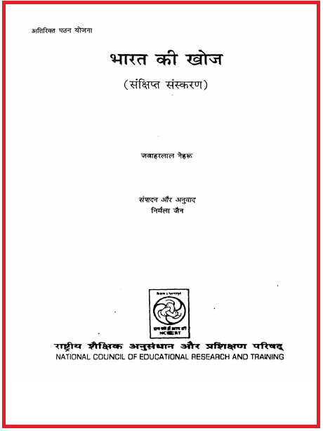 Download Discovery of India by Jawahar lal Nehru in hindi pdf
