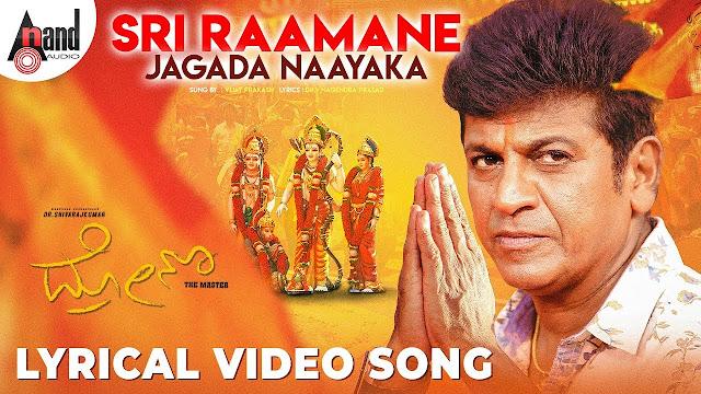 Sri Raamane Lyrics - Drona - Dr.Shivarajkumar