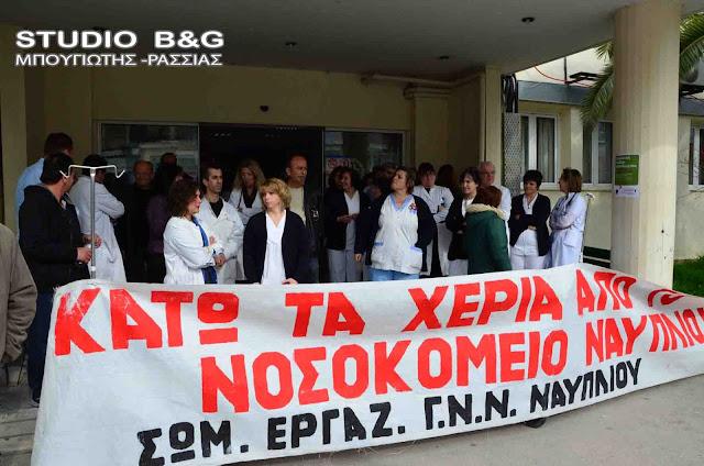 Αντιπροσωπεία του ΜΕΤΑ Υγειονομικών και μέλη της ΠΟΕΔΗΝ και της ΑΔΕΔΥ στην διαμαρτυρία για το Νοσοκομείο Ναυπλίου