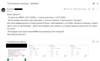 получение реферальных и руководительский бонусов в МММ-2021 Сергея Мавроди