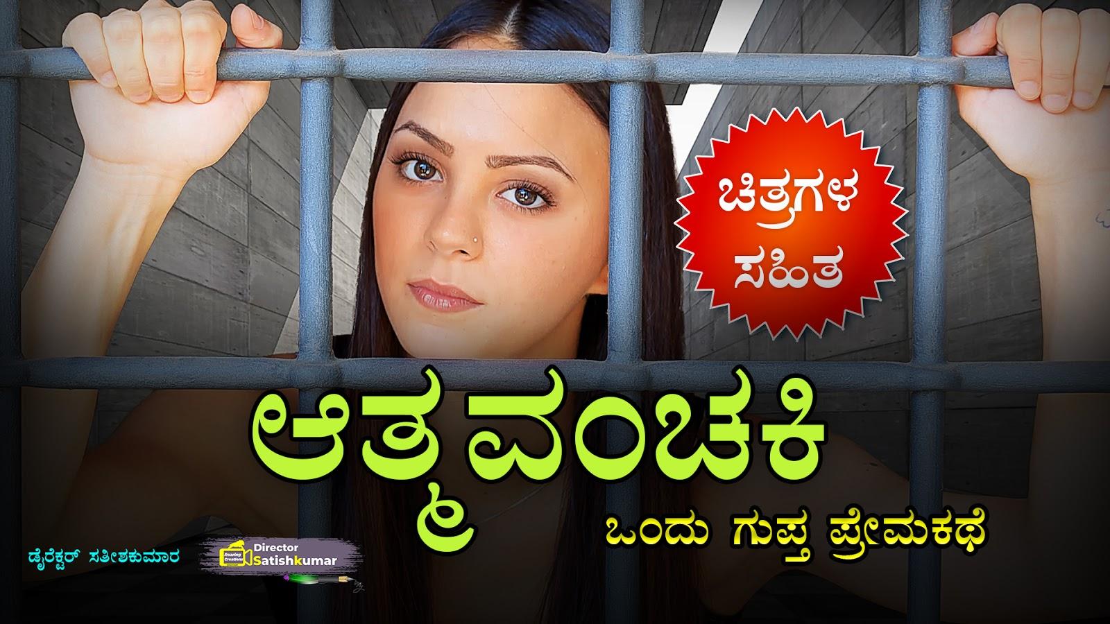 ಆತ್ಮವಂಚಕಿ : ಒಂದು ಗುಪ್ತ ಪ್ರೇಮಕಥೆ - Kannada Secret Love Story - ಕನ್ನಡ ಕಥೆ ಪುಸ್ತಕಗಳು - Kannada Story Books -  E Books Kannada - Kannada Books
