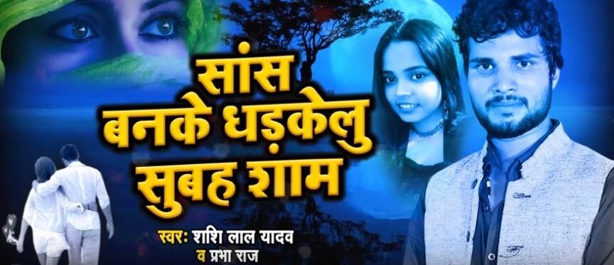 Sas Banke Dharkelu Subah Sham Shashi Lal Yadav
