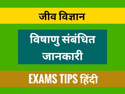 Virus, विषाणु, विषाणु संबंधित जानकारी, Virus Related Knowledge in Hindi