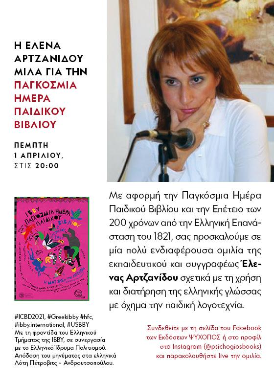 Διαδικτυακή ομιλία της Έλενας Αρτζανίδου