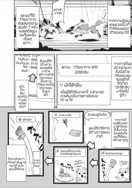 Shinka no mi - หน้า 18