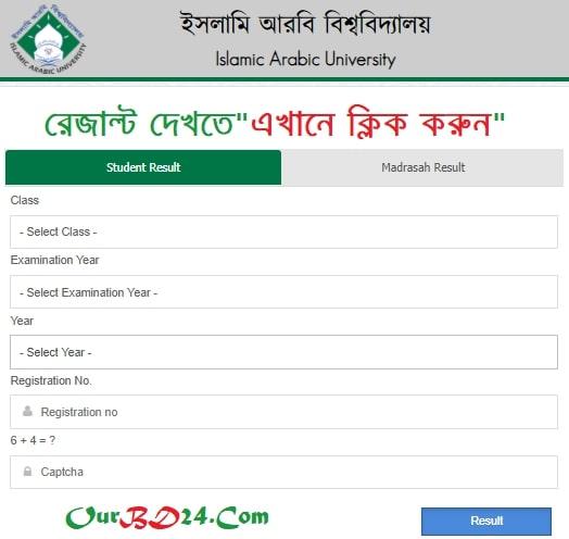 ফাজিল রেজাল্ট - ফাজিল পরীক্ষার ফলাফল - Fazil Exam Result iau edu bd