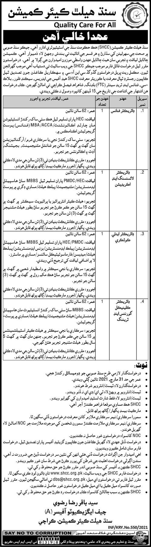 Sindh Health Care Commission SHCC Jobs 2021 in Karachi