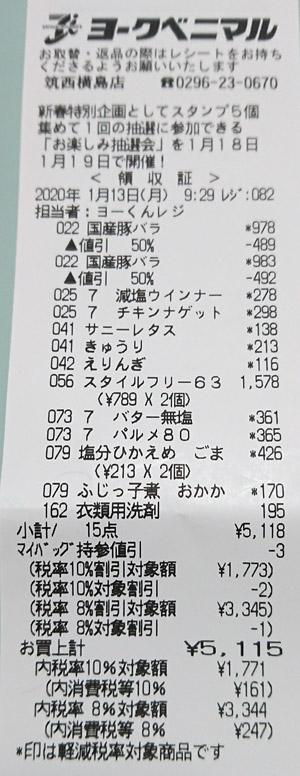 ヨークベニマル 筑西横島店 2020/1/13 のレシート