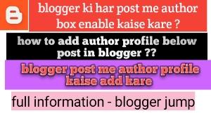 how to Add Author Profile below Posts Blogger, blogger ki har post me author box kaise lagaye