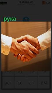 осуществляется рукопожатие двух мужчин
