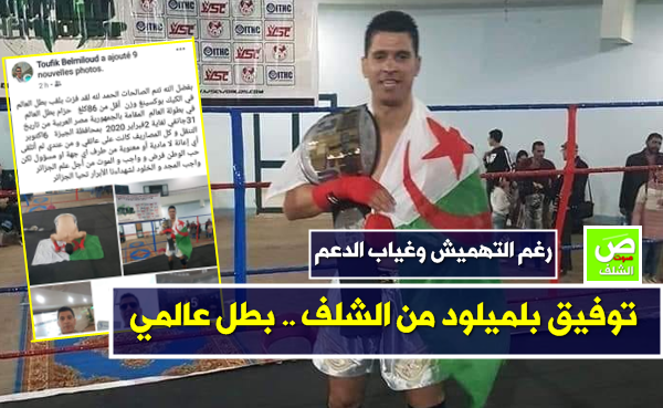 توفيق بلميلود من بلدية الشطية بالشلف .. بطل عالمي