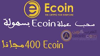 شرح سحب عملة Ecoin و عرض الحصول على 400ecoin مجانا