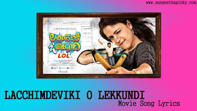 lacchimdeviki-o-lekkundi-telugu-movie-songs-lyrics