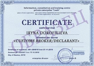 vypusknice-kursa-tamozhennyj-broker-deklarant-certificate