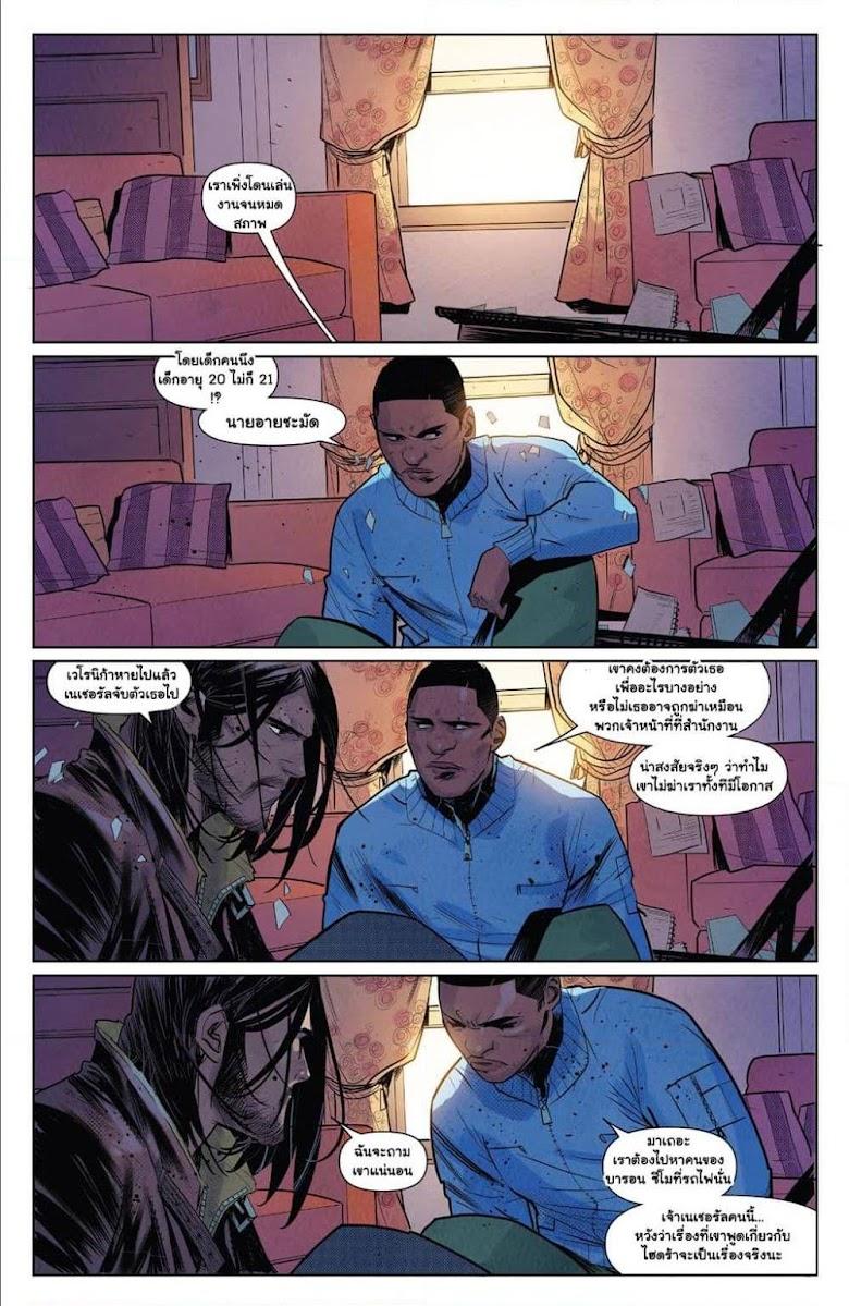 Falcon & Winter Soldier - หน้า 4