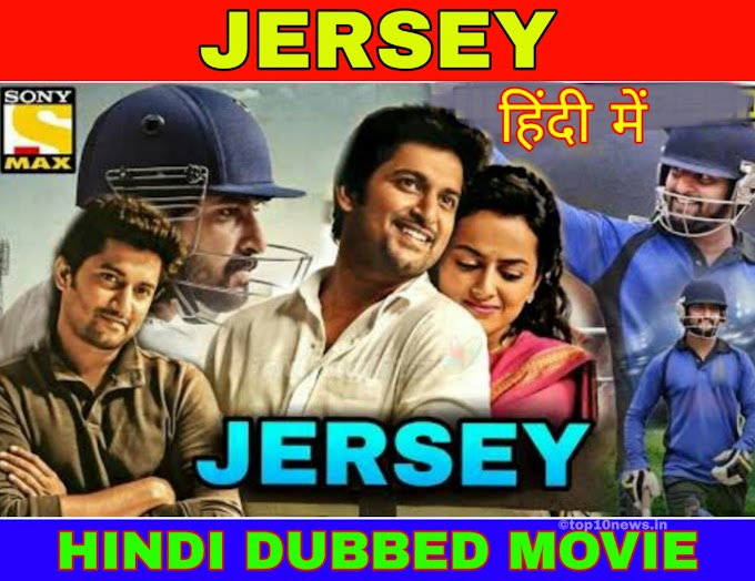 Jersey Hindi Dubbed Full Movie | Nani