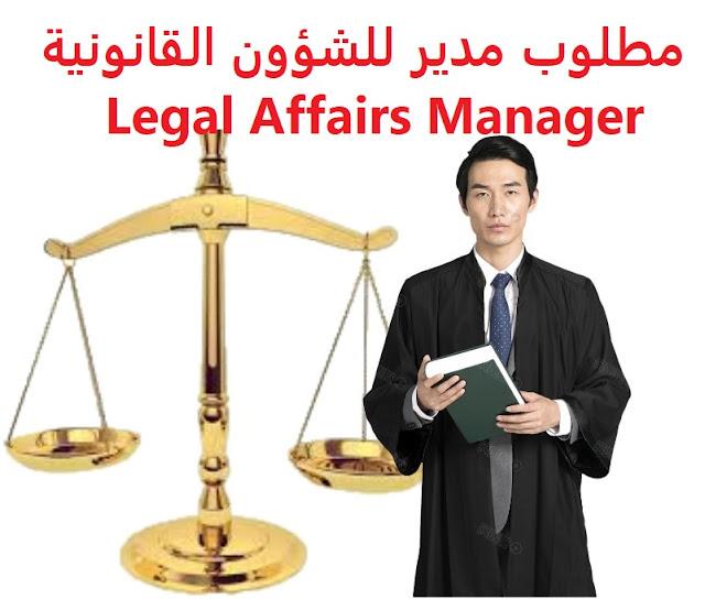 وظائف السعودية مطلوب مدير للشؤون القانونية Legal Affairs Manager
