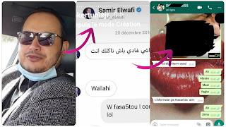 خطير ؟؟ تسريب فيديو و رسائل جديدة لللإعلامي سمير الوافي يـ ـتـ ـحرش بمجموعة من الفتيات القاصرات