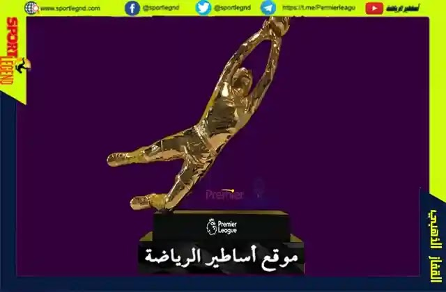 الدوري الإنجليزي الممتاز,جوائز الدوري الانجليزي,القفاز الذهبي الدوري الانجليزي,الدوري الانجليزي