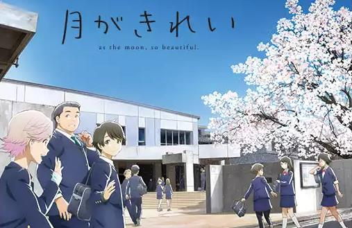 Top Anime Like Tsuki ga Kirei (As the Moon, So Beautiful)