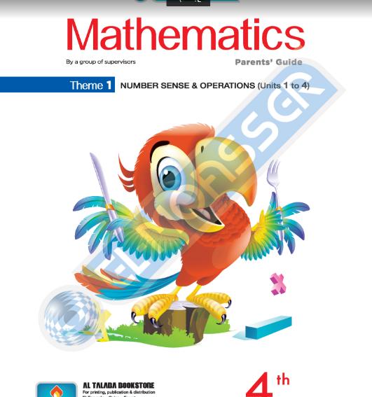 تحميل كتاب المعاصر ماث math للصف الرابع الابتدائي الترم الاول المنهج الجديد 2022 pdf