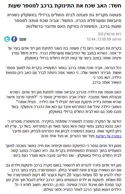 חשד: האב שכח את התינוקת ברכב למספר שעות , רות מרגולין, ynet , 13.05.2009