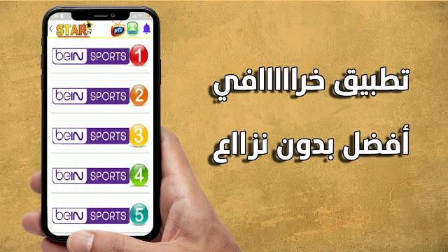 تحميل تطبيق Star Tv الجديد لمشاهدة القنوات العالمية المشفرة مباشرة على جهازك الأندرويد