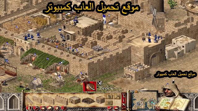 تحميل لعبة صلاح الدين 1