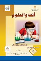 كتاب العلوم - أنت والعلوم - الصفّ الخامس ابتدائي - الفصل الدراسي الأوّل