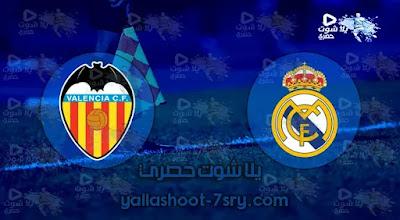 نتيجة ماتش ريال مدريد أمام فالنسيا 19-09-2021 في الدوري الاسباني