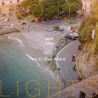 ISU (M.C THE MAX) YOUR LIGHTS