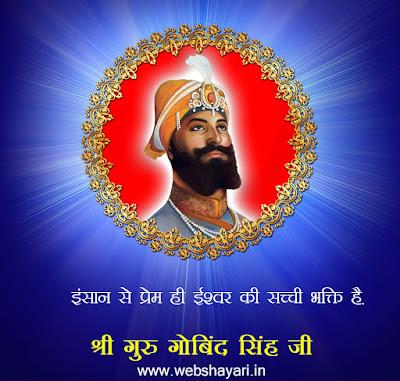 shree guru gobind singh jyanti wishes images