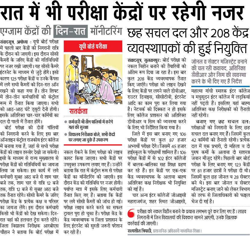 अयोध्या: रात में भी परीक्षा केंद्रों पर रहेगी नजर