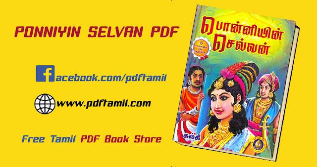 ponniyin selvan pdf, ponniyin selvan book, ponniyin selvan story pdf tamil, ponniyin selvan tamil pdf file, ponniyin selvan tamil pdf @pdftamil