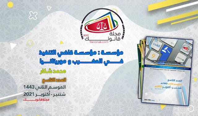 مؤسسة : مؤسسة قاضي التنفيذ  في المغرب و موريتانيا - محمد شكار