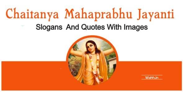 Chaitanya Mahaprabhu Jayanti Quotes In Hindi
