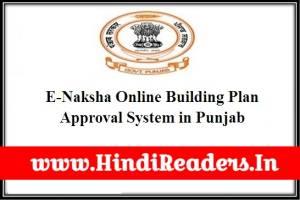 Online-Building-Plan-Approval-System-OBPAS-E-Naksha-Punjab