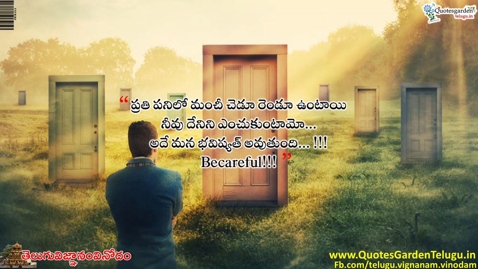Inspirational quotes in telugu for students