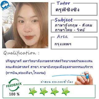 ครูพี่ส้ม (ID : 13739) สอนวิชาภาษาอังกฤษ ที่กรุงเทพมหานคร
