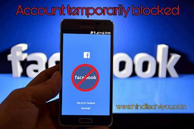 Facebook par kabhi na kare ye 10 galatiya nahi to block hoskta Hai aapka Facebook account